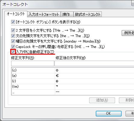 エクセル(Excel)で「入力中に自動修正する」のチェックを外す