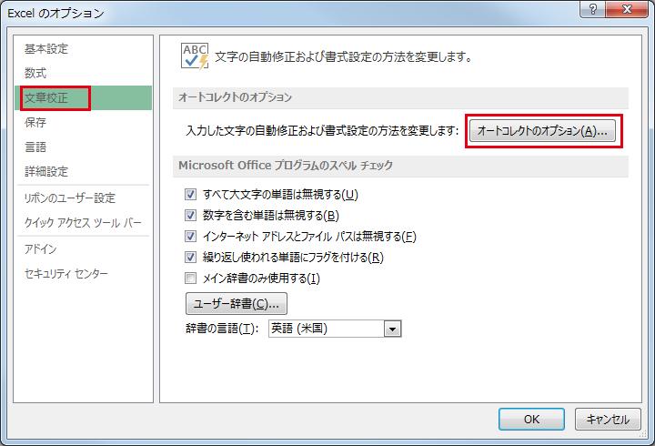 エクセル(Excel)2013 [文章校正]→[オートコレクトのオプション]ボタン