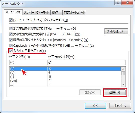 エクセル(Excel)2013で「入力中に自動修正する」のチェックを外す