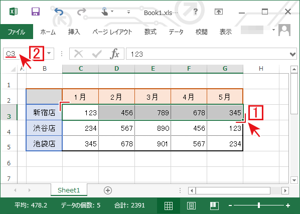 Excelのセル範囲を名前を付けて定義したい場所を選択