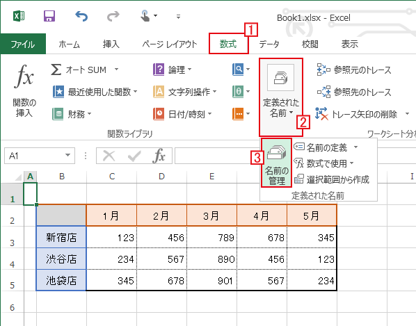 Excelのセル範囲に付けた名前や範囲の修正と削除