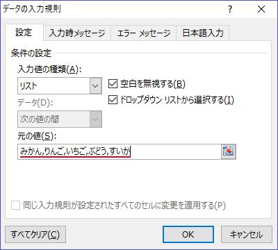 [データの入力規則]ウィンドウで[ , ](カンマ)区切りで入力しても設定が可能