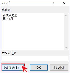 [Ctrl+G]で[ジャンプ]ウィンドウが表示されるので[セルを選択]