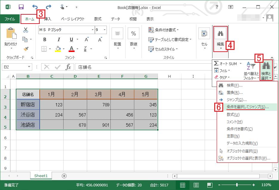 Excelのメニューから空白セルを選択する
