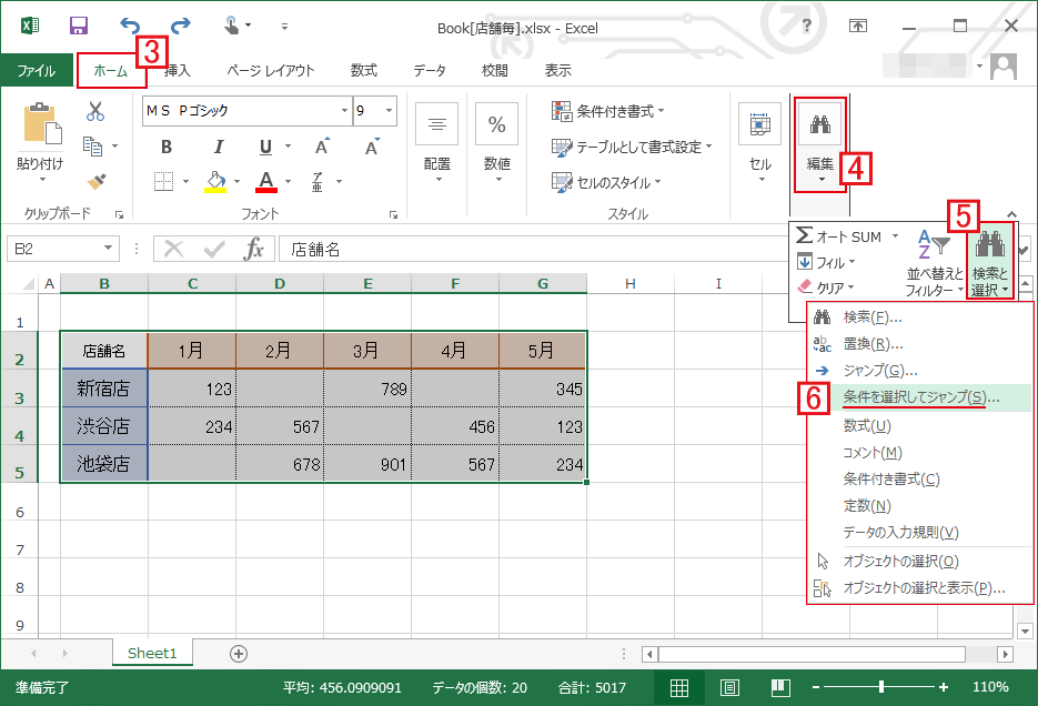Excelのメニューから数字が入力されたセルを一気に選択する手順