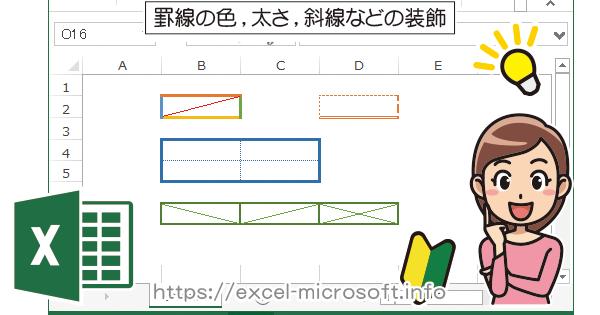 罫線の色や太さスタイル、斜線などの装飾|エクセル(Excel)の使い方