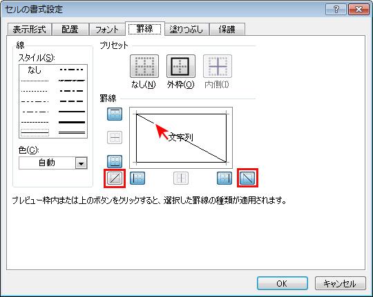 エクセル(Excel)のセルに斜線を引く