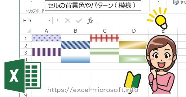 セルの背景色やパターン(模様)を設定|エクセル(Excel)の使い方