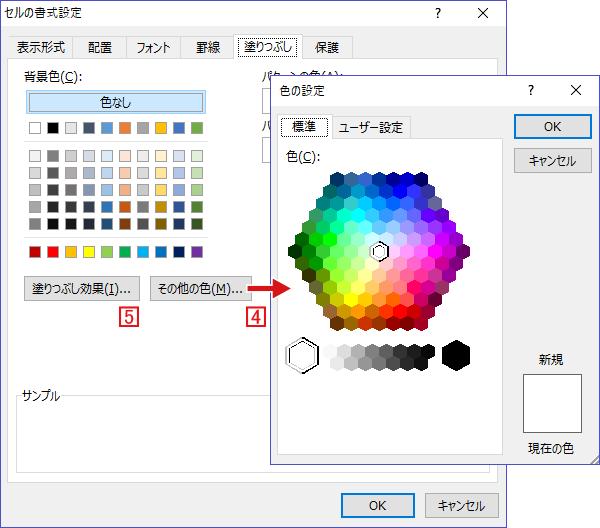 Excelのセルの着色は細かく設定が可能