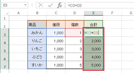 数式が入力されたセル(範囲)を選択しコピー