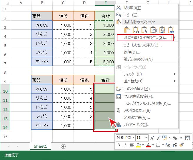 エクセル(Excel)で右クリックで[形式を指定して貼り付け]
