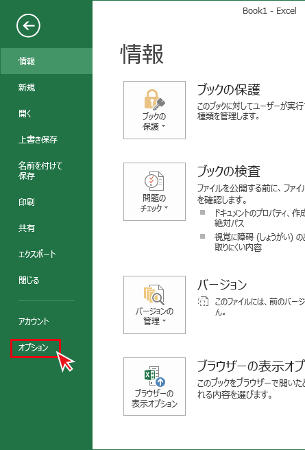 Excelの設定を変更するには[オプション]から行う