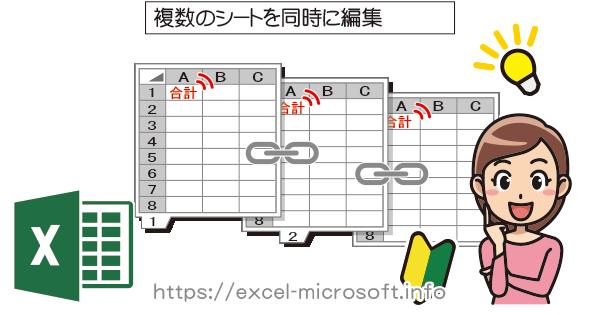 複数のシートをまとめて一括操作|Excel(エクセル)の使い方