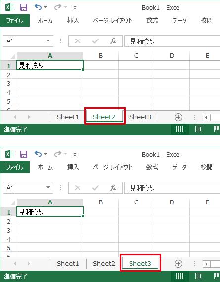 Excelの作業グループの解除