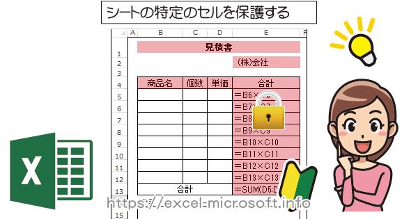 特定のセルを保護(ロック)し編集禁止に|Excel(エクセル)の使い方
