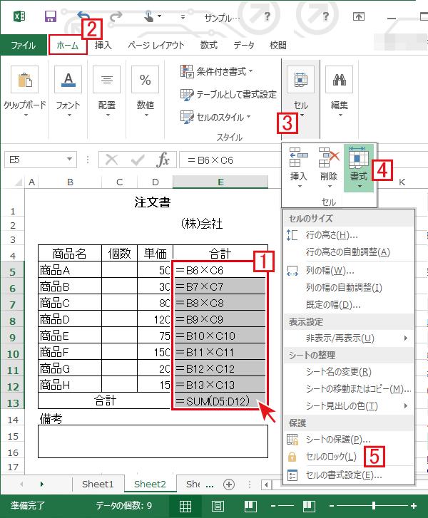 Excelの特定のセルをロックする(保護)手順