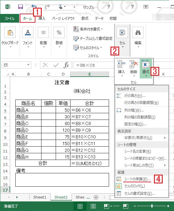 Excelのシート全体を保護する手順