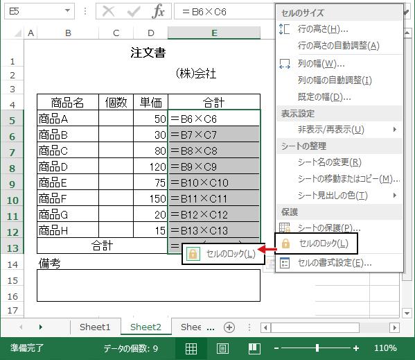 Excelでロックするセルが指定された状態