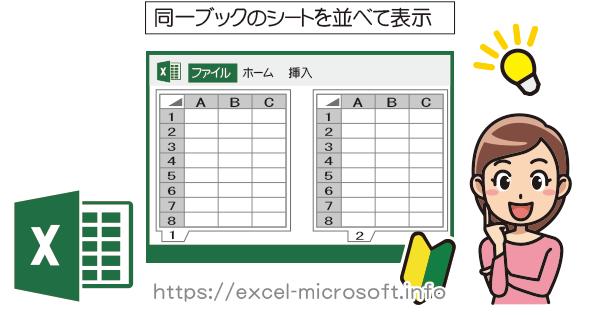 同じブック内のシートを並べて表示|Excel(エクセル)の使い方