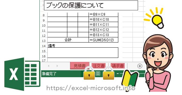 ブックの保護機能について|Excel(エクセル)の使い方