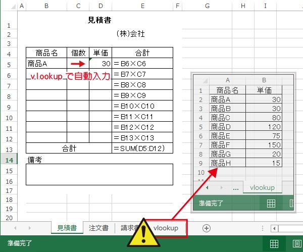 Excelでブック構成の保護する場面