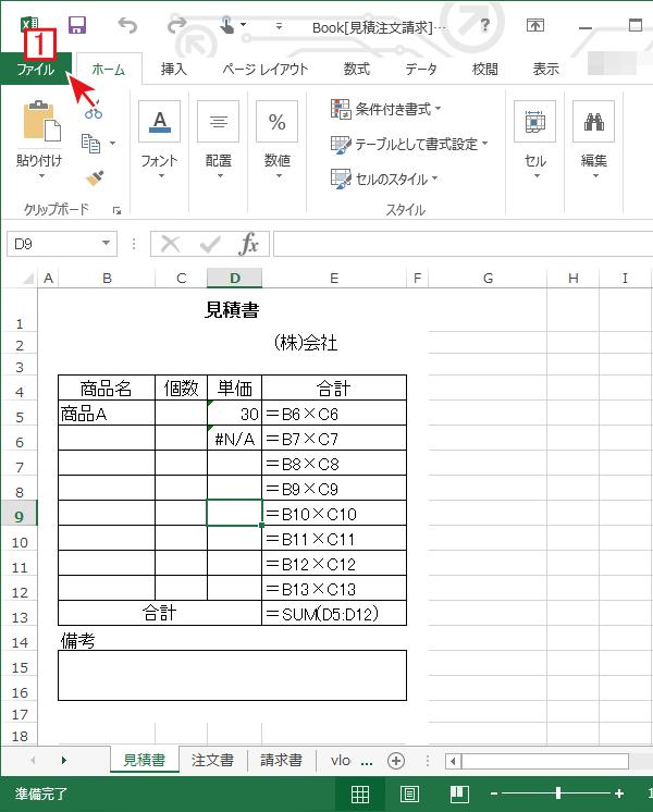 Excelのデータを読み取り専用にするには[ファイル]から