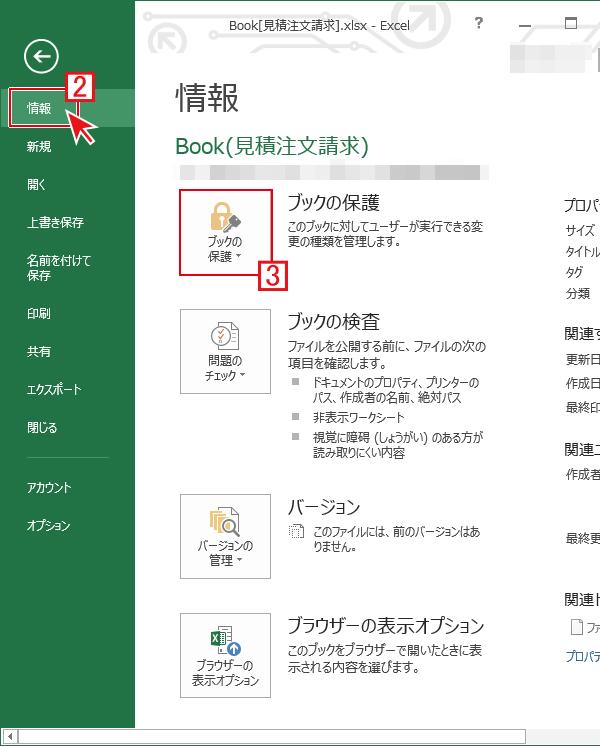 [情報]→[ブックの保護]を選択