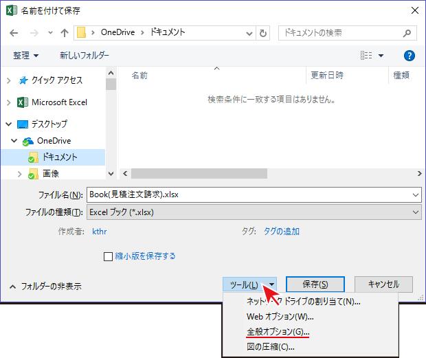 [ツール]の[全般オプション]からパスワード設定