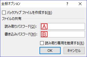 読み取りパスワード/書き込みパスワードを指定