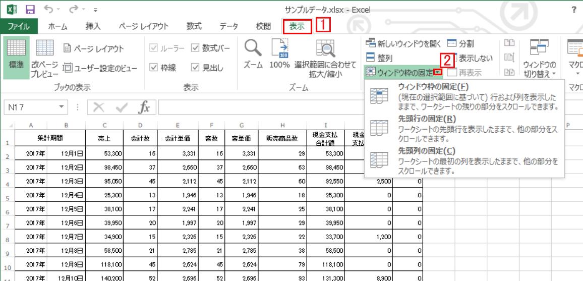 Excelのオプションから基本設定を変更