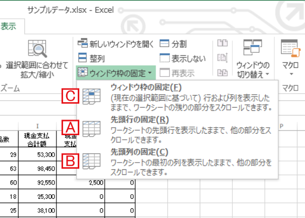 Excelのウインドウ枠の固定の種類