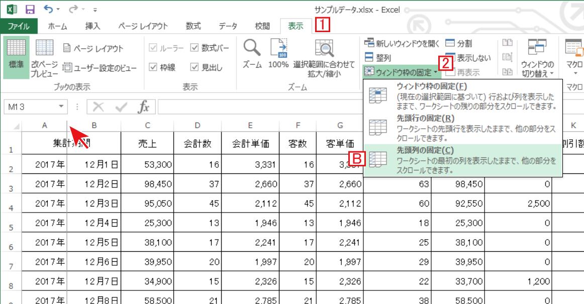 Excelの先頭行(上部)の見出し項目を固定する