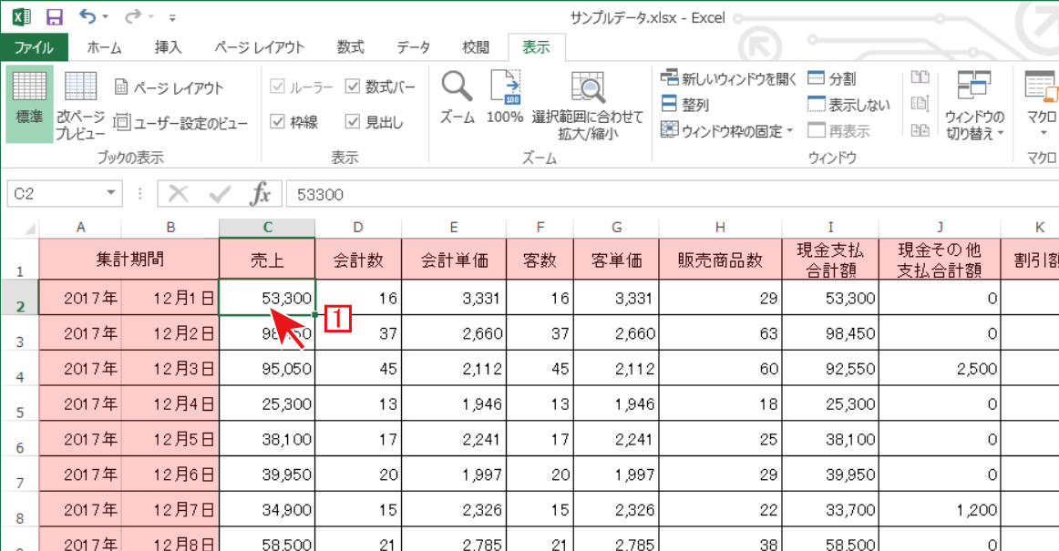 Excelのウインドウ枠を自由に設定する