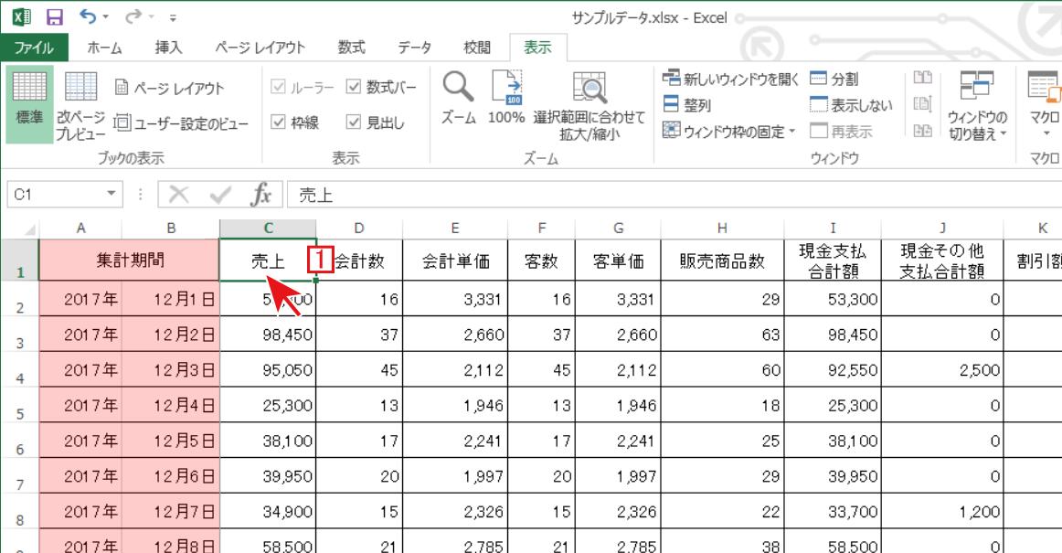 Excelのウインドウ枠を左2列を固定する