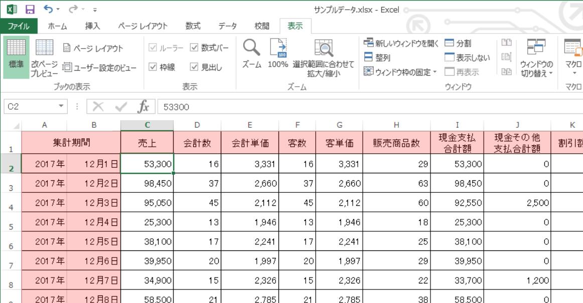 Excelのウインドウ枠を固定する