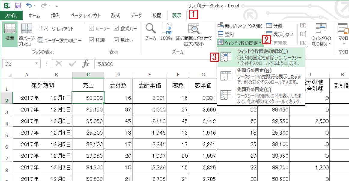 Excelで既に設定してあるウインドウ枠の固定を解除する方法