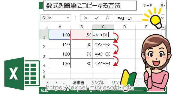 同じ計算式を簡単にコピーする3つの方法|Excel(エクセル)の使い方