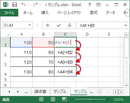 エクセル(Excel)の計算式をコピーする