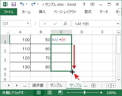 エクセル(Excel)でセルをドラッグして数式をコピーする