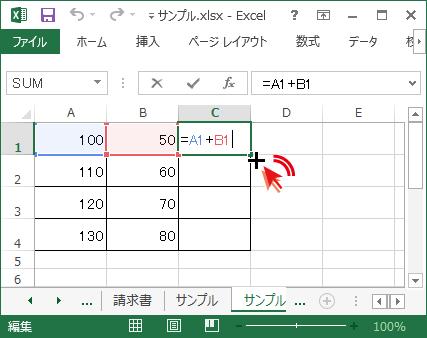 ポインタをダブルクリックで計算式をコピーする