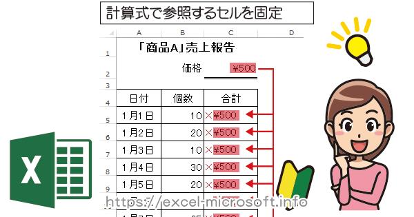 計算式で参照するセルを固定してコピーする方法|Excel(エクセル)の使い方