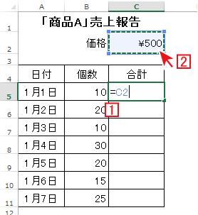 計算する時に固定して参照したいセルを選択