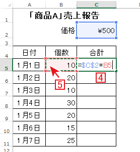 コピー時の相対変動の計算対象セル