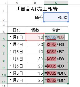 参照を固定したセルの計算式を確認