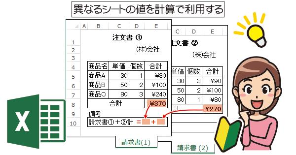 異なるシートの値を計算で利用する方法|Excel(エクセル)の使い方
