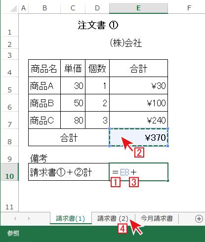 Excel(エクセル)で同じシート内の計算式までを入力