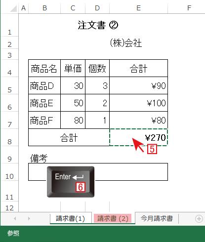 Excel(エクセル)の別のシートの計算対象となるセルを選択し[Enter]