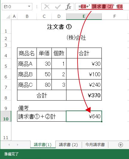 異なるシート間で計算式が認識されている事を確認