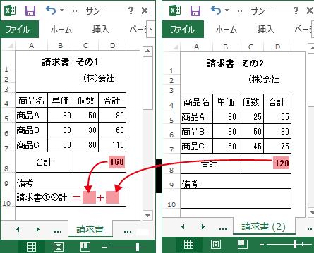 エクセルでは異なるブックで入力(計算)した値を計算に利用可能