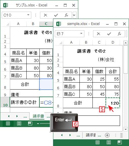 別のシブックの計算対象となるセルを選択し[Enter]